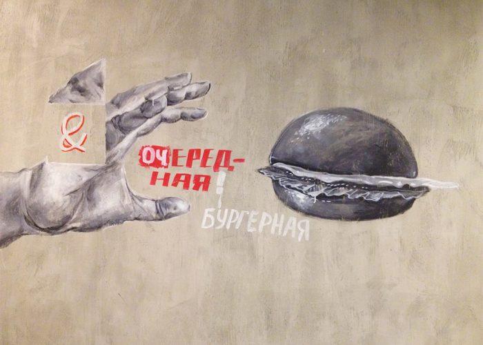 Бургерная КОРМИлица ОПС13
