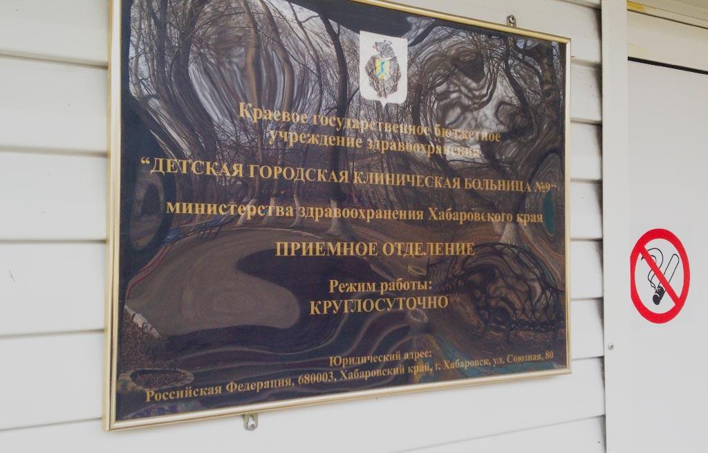 КГБУЗ ДГКБ № 9